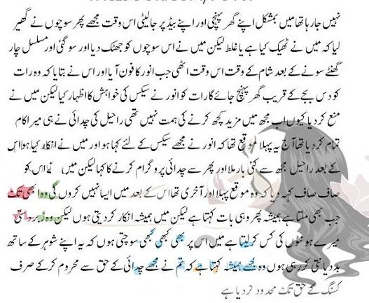 sotore urdu xxx