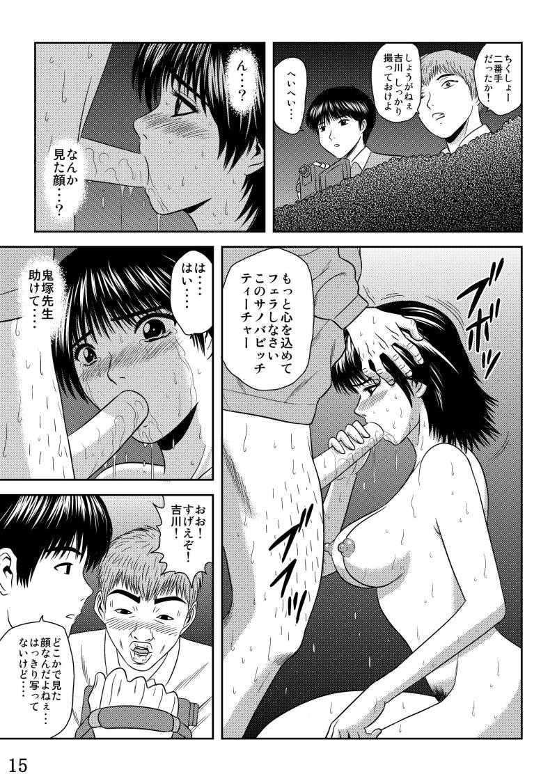 Great teacher onizuka hentai doujinshi amusing